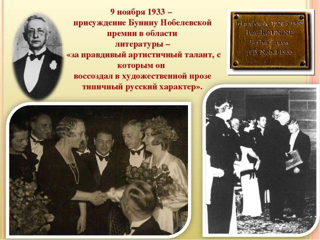 9 ноября 1933 – присуждение Бунину Нобелевской премии в области литературы –...
