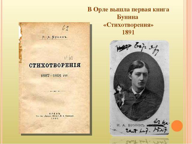 В Орле вышла первая книга Бунина «Стихотворения» 1891
