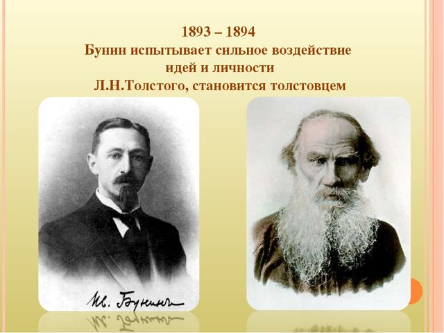 1893 – 1894 Бунин испытывает сильное воздействие идей и личности Л.Н.Толстого...