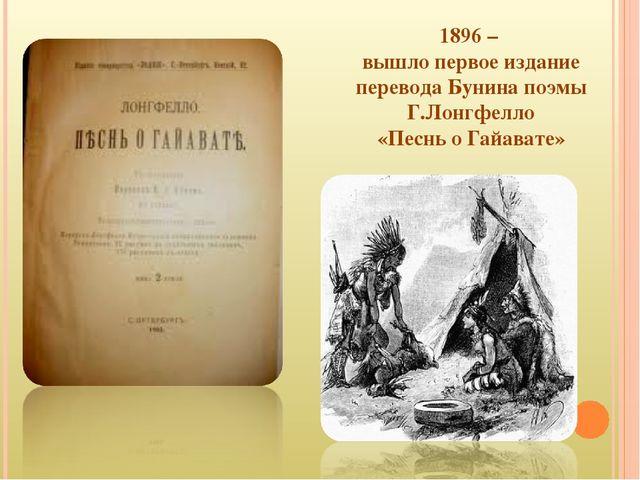 1896 – вышло первое издание перевода Бунина поэмы Г.Лонгфелло «Песнь о Гайава...