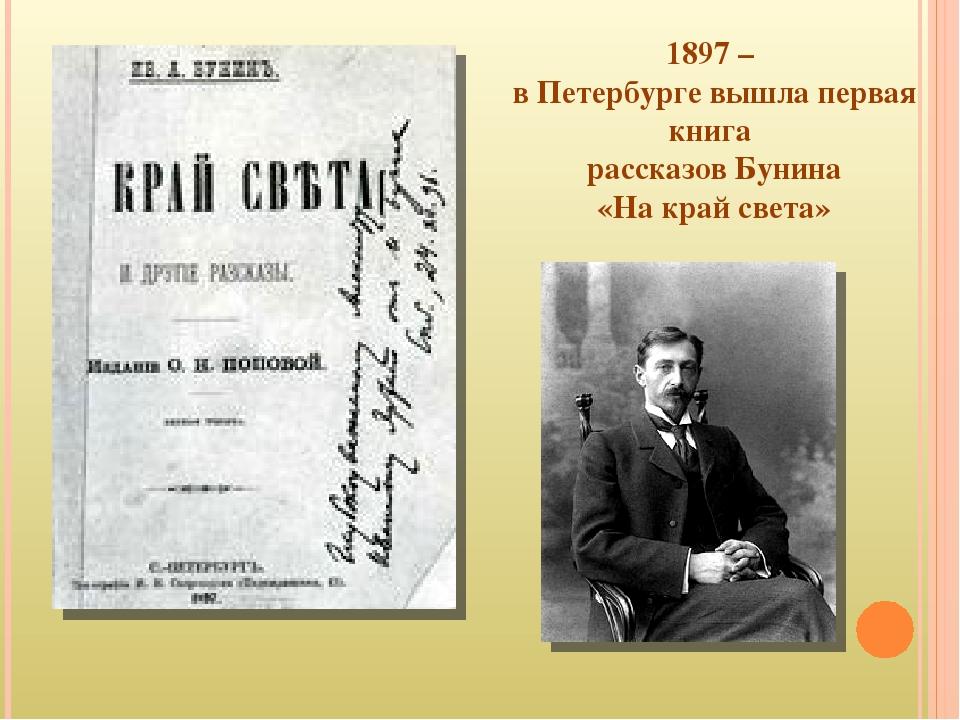 1897 – в Петербурге вышла первая книга рассказов Бунина «На край света»