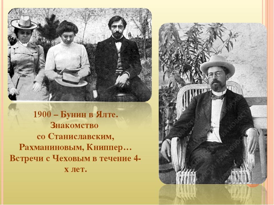 1900 – Бунин в Ялте. Знакомство со Станиславским, Рахманиновым, Книппер… Встр...