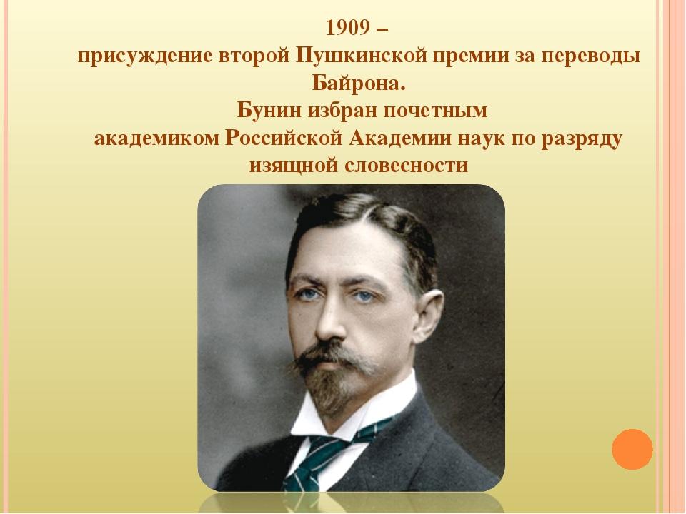 1909 – присуждение второй Пушкинской премии за переводы Байрона. Бунин избран...