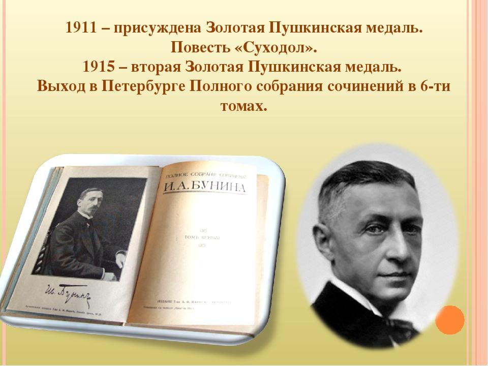 1911 – присуждена Золотая Пушкинская медаль. Повесть «Суходол». 1915 – вторая...