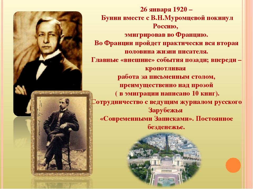 26 января 1920 – Бунин вместе с В.Н.Муромцевой покинул Россию, эмигрировав во...
