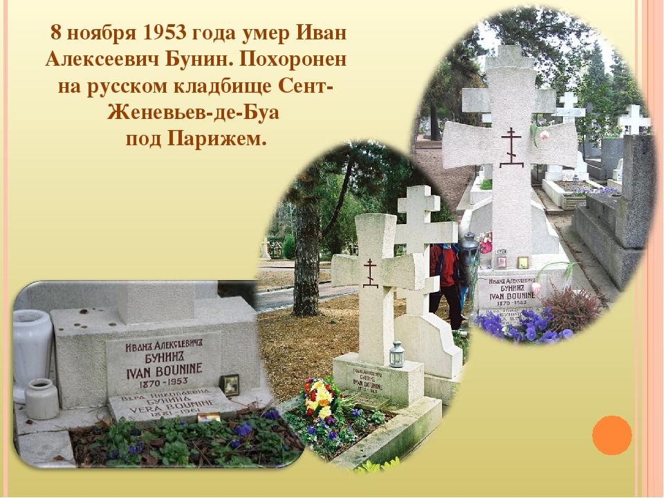 8 ноября 1953 года умер Иван Алексеевич Бунин. Похоронен на русском кладбище...
