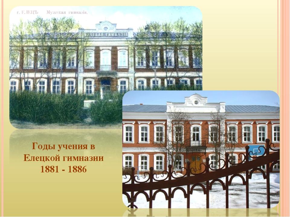Годы учения в Елецкой гимназии 1881 - 1886