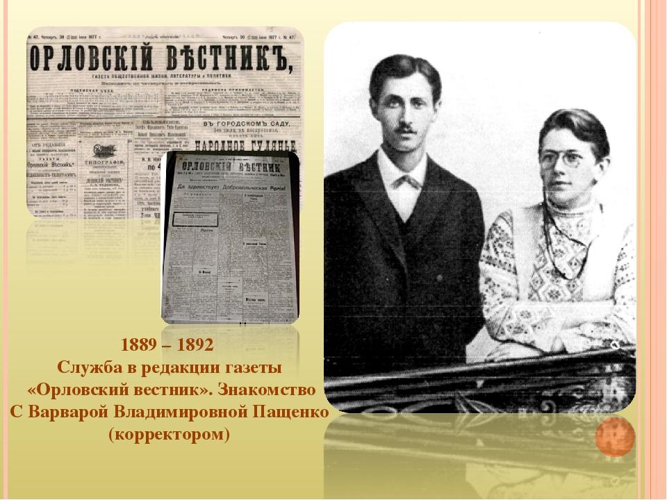 1889 – 1892 Служба в редакции газеты «Орловский вестник». Знакомство С Варвар...