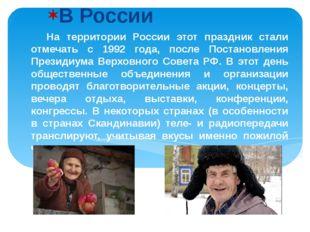 На территории России этот праздник стали отмечать с 1992 года, после Постано