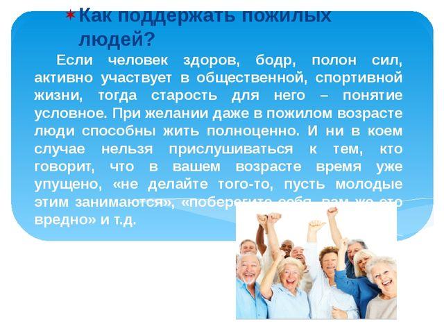 Если человек здоров, бодр, полон сил, активно участвует в общественной, спор...