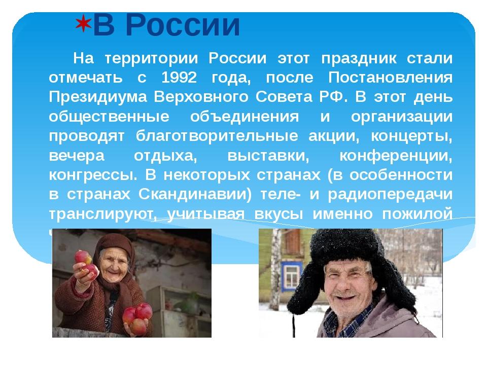На территории России этот праздник стали отмечать с 1992 года, после Постано...