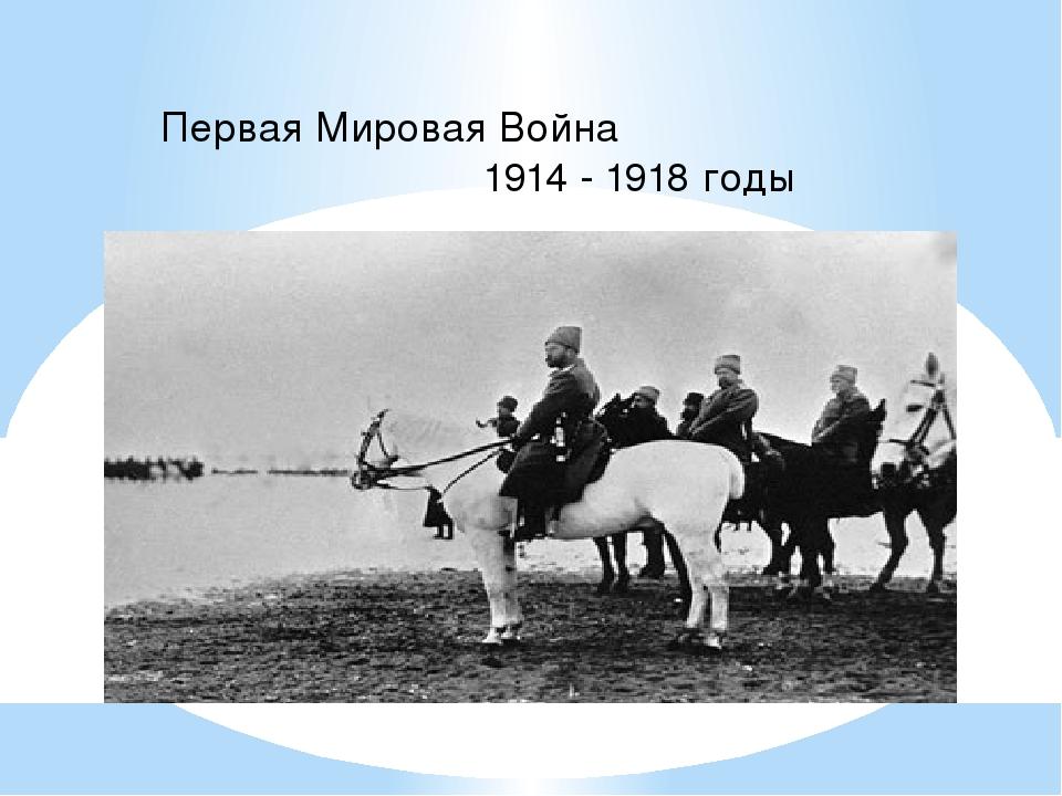 Первая Мировая Война 1914 - 1918 годы