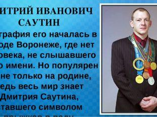 Биография его началась в городе Воронеже, где нет человека, не слышавшего это