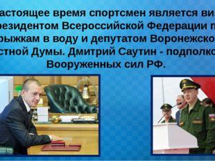 В настоящее время спортсмен является вице-президентом Всероссийской Федерации