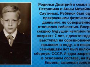Родился Дмитрий в семье Ивана Петровича и Анны Михайловны Саутиных. Ребёнок б