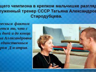 Будущего чемпиона в крепком мальчишке разглядела заслуженный тренер СССР Тать