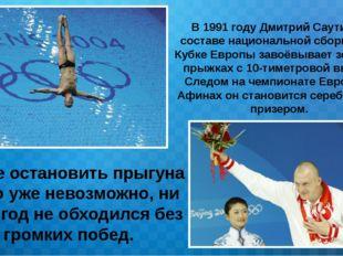 В 1991 году Дмитрий Саутин в составе национальной сборной на Кубке Европы зав
