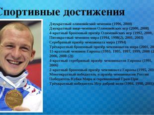 Спортивные достижения Двукратный олимпийский чемпион (1996, 2000) Двукратный