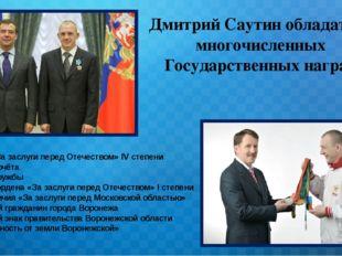 Дмитрий Саутин обладатель многочисленных Государственных наград - Орден «За з