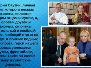 Дмитрий Саутин, личная жизнь которого весьма насыщена, является любящим отцом