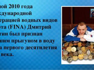 Весной 2010 года Международной федерацией водных видов спорта (FINA) Дмитрий