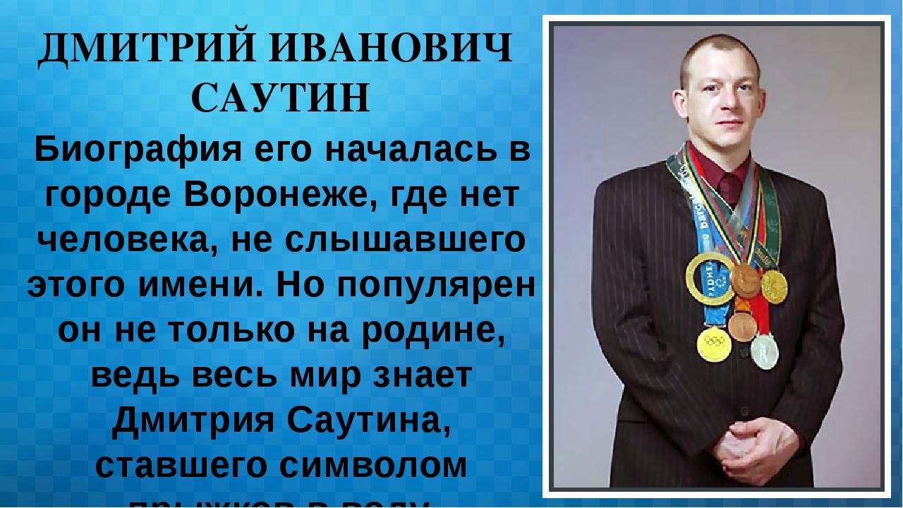 Биография его началась в городе Воронеже, где нет человека, не слышавшего это...