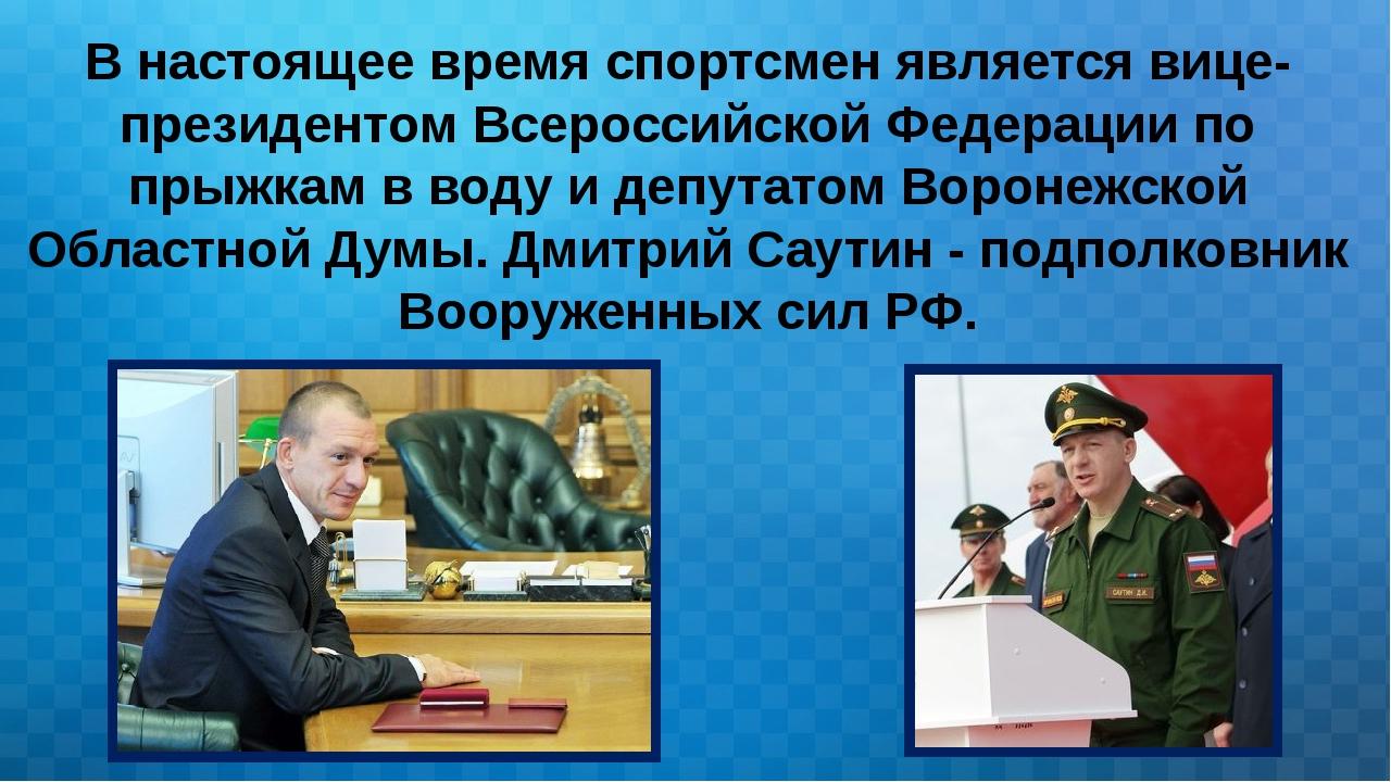В настоящее время спортсмен является вице-президентом Всероссийской Федерации...
