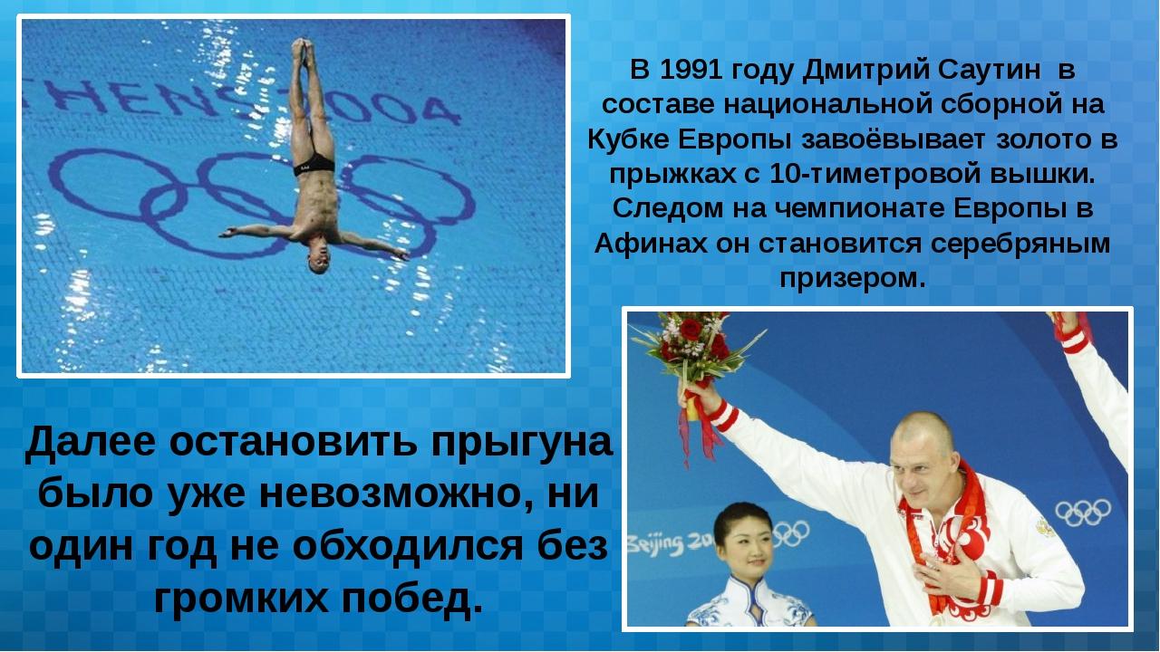 В 1991 году Дмитрий Саутин в составе национальной сборной на Кубке Европы зав...
