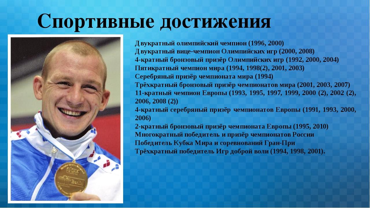 Спортивные достижения Двукратный олимпийский чемпион (1996, 2000) Двукратный...