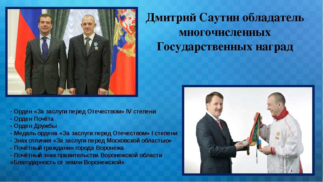 Дмитрий Саутин обладатель многочисленных Государственных наград - Орден «За з...