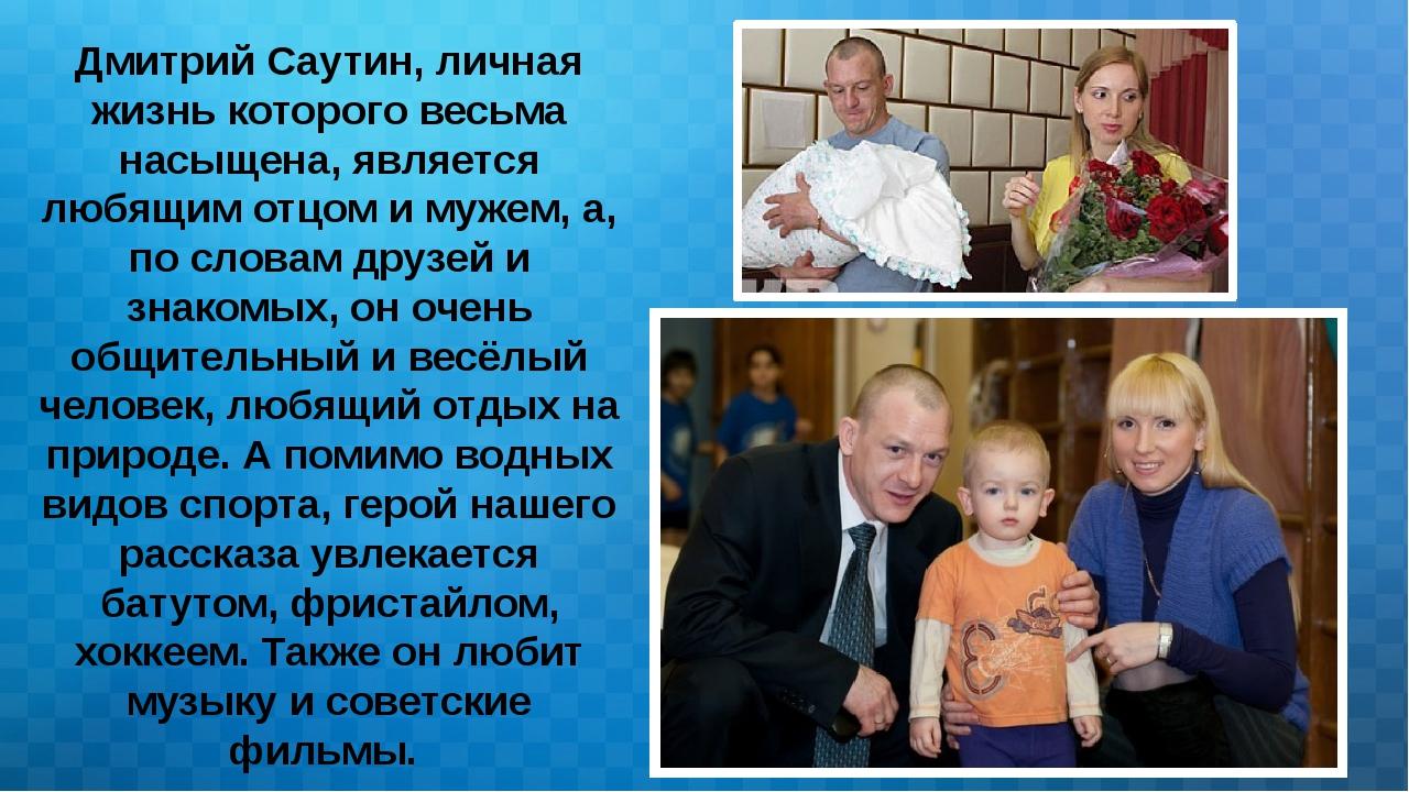 Дмитрий Саутин, личная жизнь которого весьма насыщена, является любящим отцом...