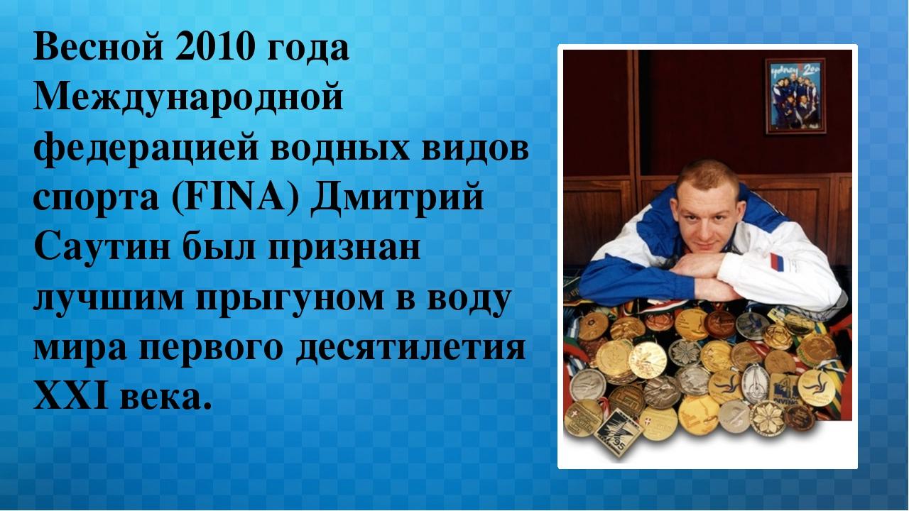 Весной 2010 года Международной федерацией водных видов спорта (FINA) Дмитрий...
