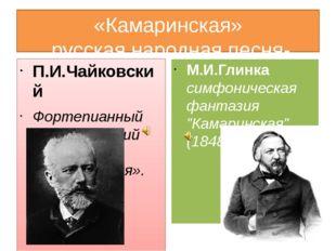 «Камаринская» русская народная песня-пляска П.И.Чайковский Фортепианный цикл