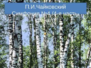 П.И.Чайковский Симфония №4 (4-я часть-финал)
