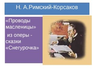 Н. А.Римский-Корсаков «Проводы масленицы» из оперы - сказки «Снегурочка»