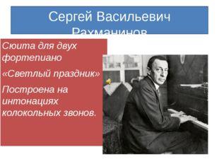 Сергей Васильевич Рахманинов Сюита для двух фортепиано «Светлый праздник» Пос