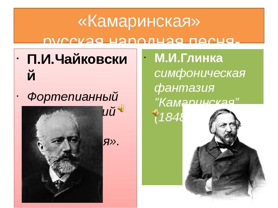 «Камаринская» русская народная песня-пляска П.И.Чайковский Фортепианный цикл...