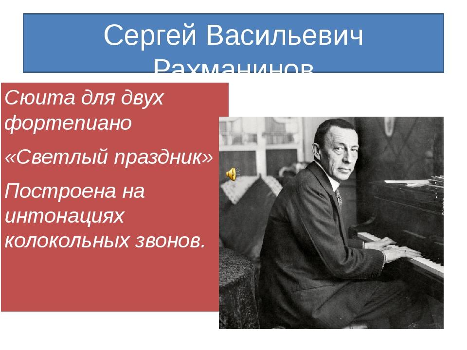 Сергей Васильевич Рахманинов Сюита для двух фортепиано «Светлый праздник» Пос...