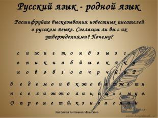 Русский язык - родной язык Расшифруйте высказывания известных писателей о рус
