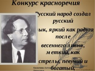 Конкурс красноречия Русский народ создал русский язык, яркий как радуга после