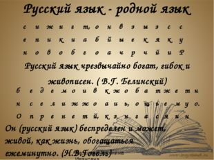 Русский язык чрезвычайно богат, гибок и живописен. ( В.Г. Белинский) Русский