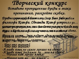 Древнегреческий баснописец Эзоп был рабом философа Ксанфа. Однажды Ксанф устр
