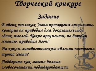 Творческий конкурс Задание В обеих репликах Эзопа пропущены аргументы, котор