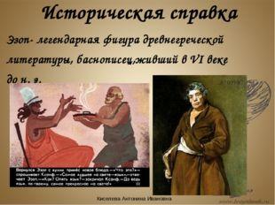 Историческая справка Эзоп- легендарная фигура древнегреческой литературы, бас