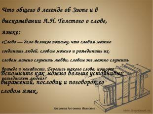 Что общего в легенде об Эзопе и в высказывании Л.Н. Толстого о слове, языке: