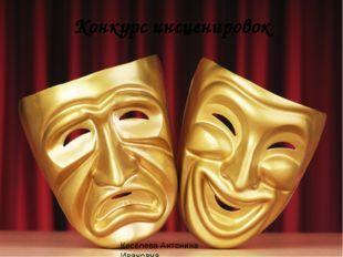 Конкурс инсценировок Киселева Антонина Ивановна