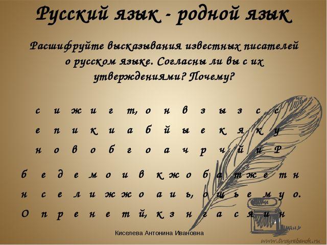 Русский язык - родной язык Расшифруйте высказывания известных писателей о рус...