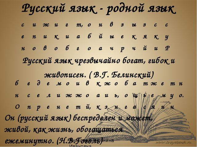 Русский язык чрезвычайно богат, гибок и живописен. ( В.Г. Белинский) Русский...