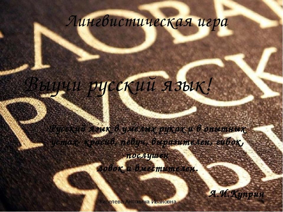 Лингвистическая игра Русский язык в умелых руках и в опытных устах- красив, п...