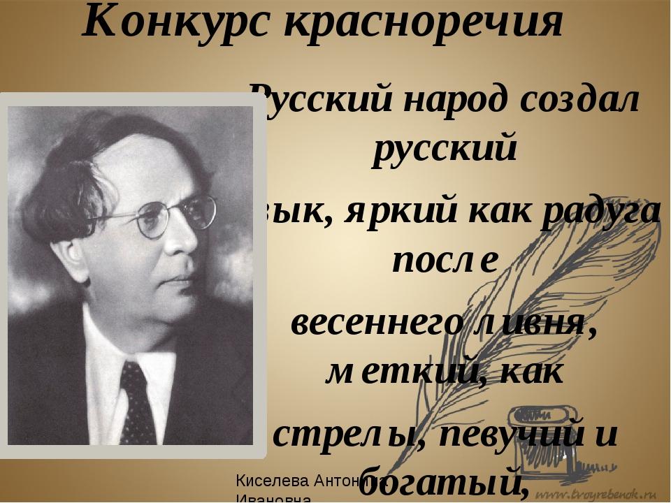Конкурс красноречия Русский народ создал русский язык, яркий как радуга после...